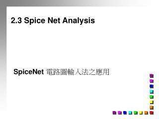 SpiceNet 電路圖輸入法之應用