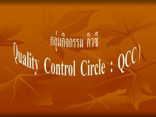 กลุ่มกิจกรรม  คิวซี   (  Quality  Control  Circle  :  QCC )
