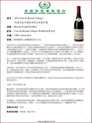 酒名 :  2011  Cote de Beaune Villages        約瑟夫杜亨酒莊伯恩丘村莊紅酒 酒廠 : Maison Joseph Drouhin