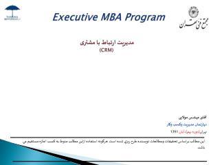 Executive MBA Program مديريت ارتباط با مشتری  (CRM)