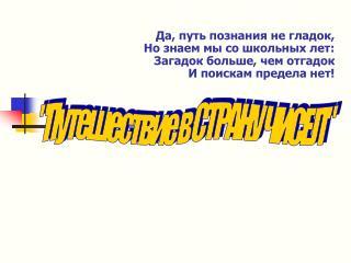"""""""Путешествие в СТРАНУ ЧИСЕЛ"""""""