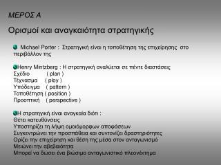 ΜΕΡΟΣ Α