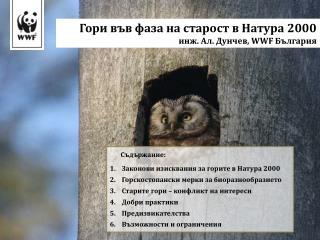 Гори във фаза на старост в Натура 2000 инж. Ал.  Дунчев ,  WWF  България
