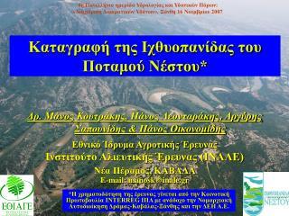 Δρ .  Μάνος Κουτράκης ,  Πάνος Λεονταράκης, Αργύρης Σαπουνίδης & Πάνος Οικονομίδης