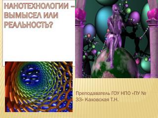 Нанотехнологии  – вымысел или реальность?