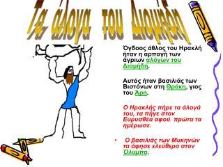 Όγδοος άθλος του Ηρακλή ήταν η αρπαγή των άγριων  αλόγων του Διομήδη .
