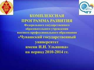 Комплексная программа развития ФГОУ ВПО «Чувашский госуниверситет имени И.Н. Ульянова»