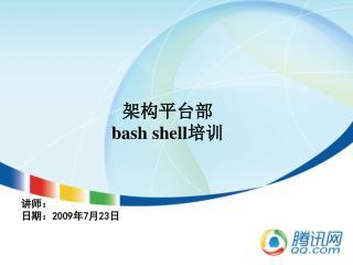 架构平台部 bash shell 培训