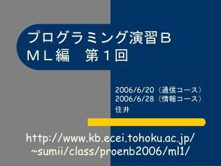 プログラミング演習B ML編 第1回