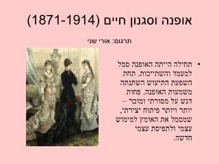 אופנה וסגנון חיים (1871-1914) תרגום: אורי שני