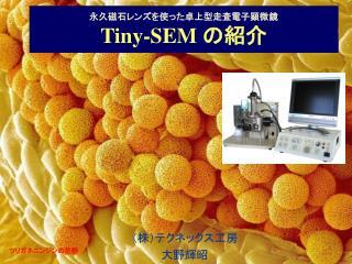 永久磁石レンズを使った卓上型走査電子顕微鏡 Tiny-SEM  の紹介