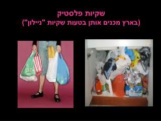 שקיות פלסטיק (בארץ מכנים אותן בטעות שקיות