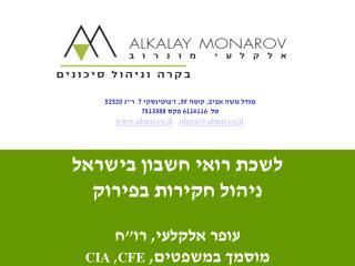 """לשכת רואי חשבון בישראל ניהול חקירות בפירוק עופר אלקלעי, רו""""ח מוסמך במשפטים,  CFE ,  CIA"""