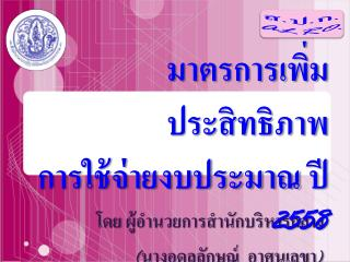 มาตรการเพิ่มประสิทธิภาพ การใช้จ่ายงบประมาณ ปี 2558