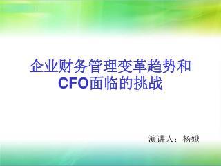 企业财务管理变革趋势和 CFO 面临的挑战