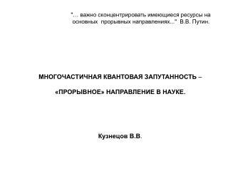 """""""… важно сконцентрировать имеющиеся ресурсы на  основных  прорывных направлениях...""""  В.В. Путин."""