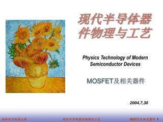MOSFET 及相关器件