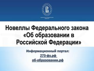 Федеральный Закон от 29.12.2013 № 273- ФЗ  «Об образовании в Российской Федерации».