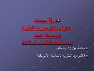 ورقة سياسات     إدارة وتأهيل مواردنا البشرية  بمؤسساتنا العامة مؤتمر المجلس الوطنى 7 مايو 2011