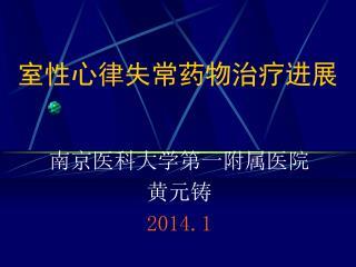 南京医科大学第一附属医院   黄元铸 2014.1
