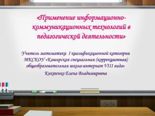 «Применение информационно-коммуникационных технологий в педагогической деятельности»