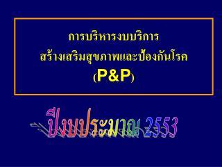 การบริหารงบบริการ สร้างเสริมสุขภาพและป้องกันโรค ( P&P )