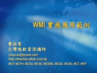 WMI 實務應用範例