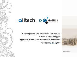 Анкета участника конкурса в номинации  «ПРЕСС-СЛУЖБА ГОДА» Группа АЛЛТЕК и компания «СН-Нефтегаз»