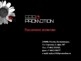 236000, Россия, Калининград, Ул. Сергеева, 2, офис 307  Тел. +7 4012 531543,   факс +7 4012 538277