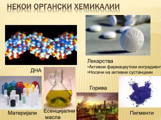 Некои органски хемикалии