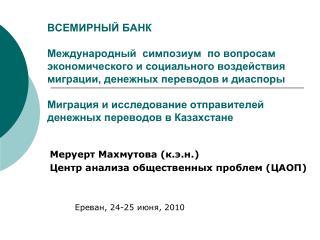Меруерт Махмутова (к.э.н.) Центр анализа общественных проблем (ЦАОП)