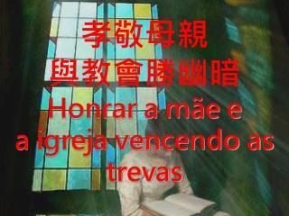 孝敬母親 與教會勝幽暗 Honrar a mãe e  a igreja vencendo as trevas
