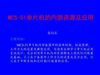 MCS-51 单片机的内部资源及应用