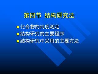 第四节 结构研究法