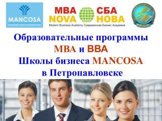 Образовательные программы M ВА и ВВА Школы бизнеса MANCOSA в Петропавловске