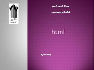 بسم الله الرحمن الرحيم کارگاه طراحی صفحات وب