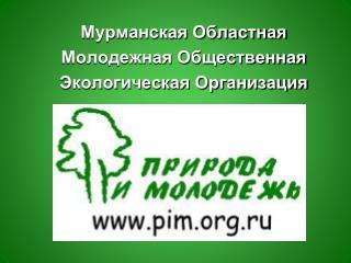 Мурманская Областная  Молодежная Общественная Экологическая Организация