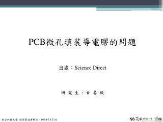 PCB 微孔填裝導電膠的問題 出處: Science Direct 研 究 生  :  甘 晏 璇