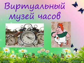 Виртуальный  музей часов