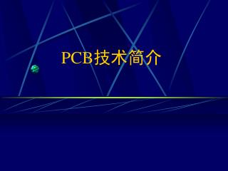 PCB 技术简介