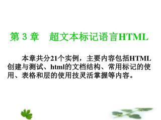 本章共分 21 个实例,主要内容包括 HTML 创建与测试、 html 的文档结构、常用标记的使用、表格和层的使用技灵活掌握等内容。