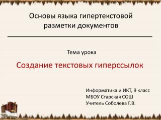 Основы языка гипертекстовой разметки документов