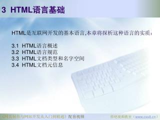 3   HTML 语言基础