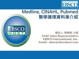Medline, CINAHL, Pubmed  醫學護理資料庫介紹