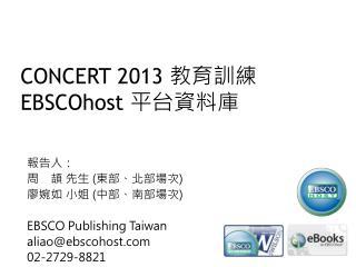 CONCERT 2013  教育訓練 EBSCOhost  平台資料庫