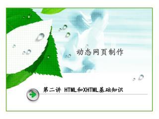第二讲  HTML 和 XHTML 基础知识