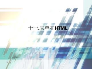 十一 . 表单和 HTML
