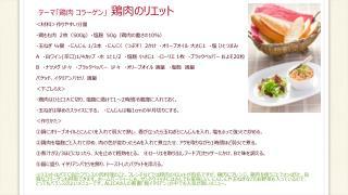 テーマ「鶏肉 コラーゲン」  鶏肉のリエット
