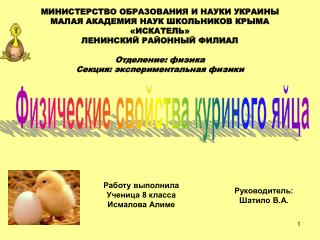 Физические свойства куриного яйца