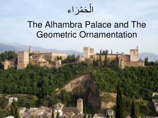 The Alhambra Palace and The Geometric Ornamentation